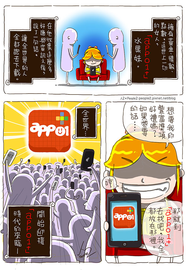 app01+漫畫