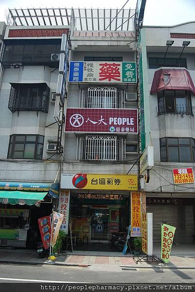 屏東億泰藥局.jpg