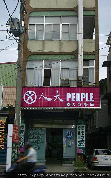 潮州大安藥局-1