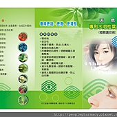遠見-天然水溶性專利葉黃素DM(正).jpg