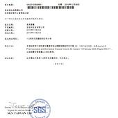 遠見_SGS西藥檢測報告