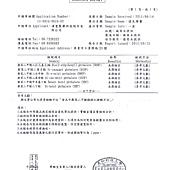 遠見_塑化劑檢驗報告