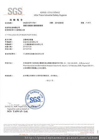 波爾峰姿_SGS西藥檢測報告