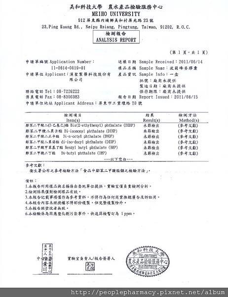 波爾峰姿_塑化劑檢驗報告