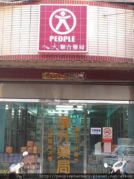 麥寮瀧升藥局.JPG