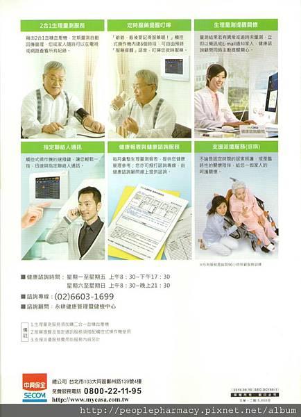 中保健康中心專業服務.jpg