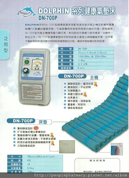 DN-700P.jpg