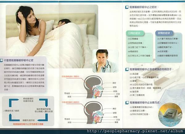 睡眠呼吸衛教.jpg
