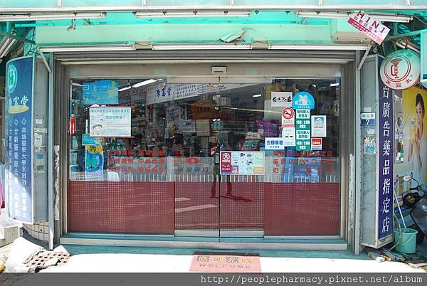 東泰藥局門口