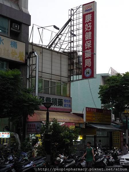 彰化市康好連鎖藥局.JPG