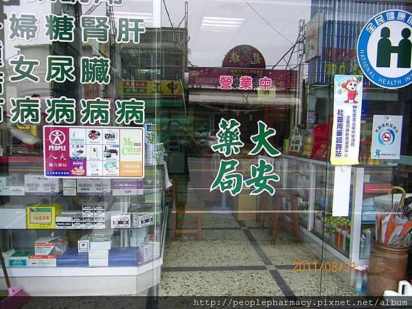 潮州大安藥局-3.jpg
