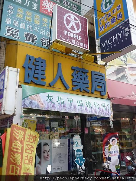 東港健人藥局-1.JPG