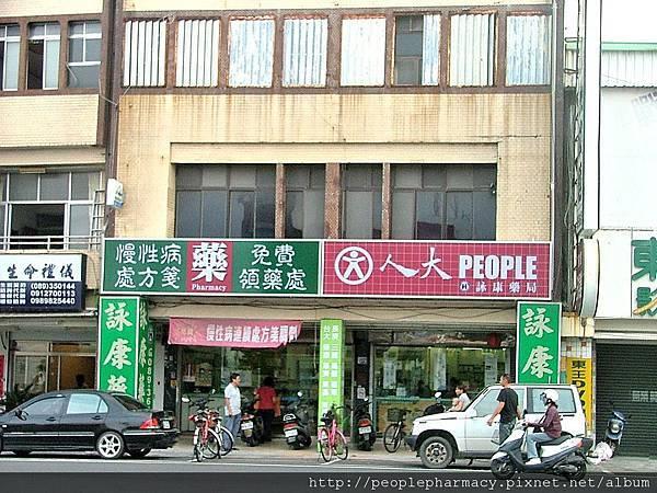 台東詠康藥局.JPG