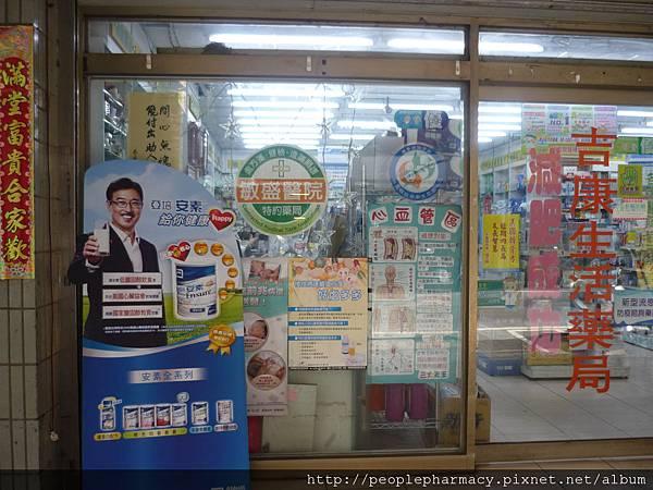 八德吉康生活藥局門口.JPG