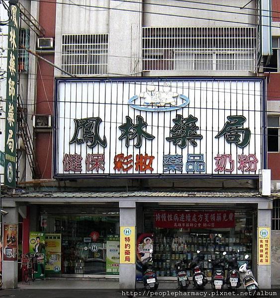 鳳山鳳林藥局-1