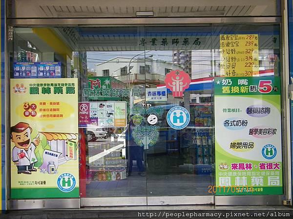 鳳山鳳林藥局-3