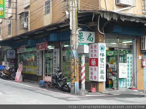 板橋祥聖藥局-1