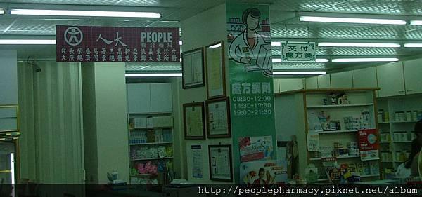 台東詠康藥局室內