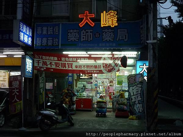 板橋大峰藥局-2