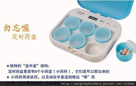 定時藥盒01