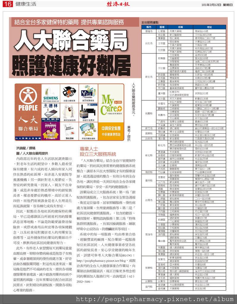 經濟日報2012.02廣編