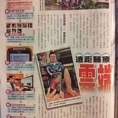 壹週刊報導01