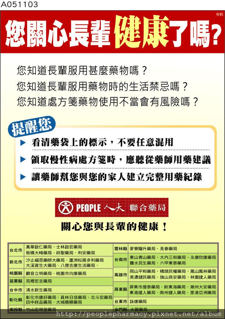 20120513 自由時報廣告