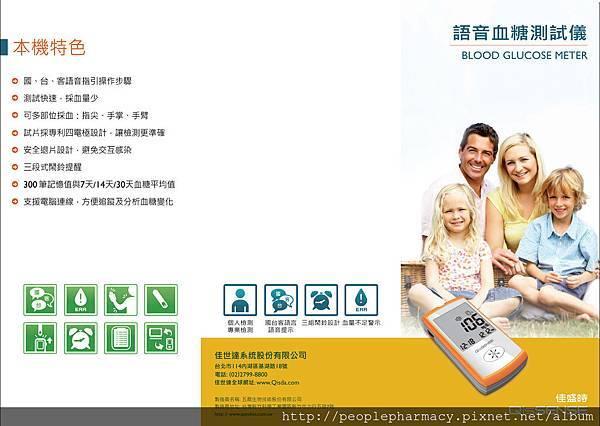 血糖機DM_02222_1