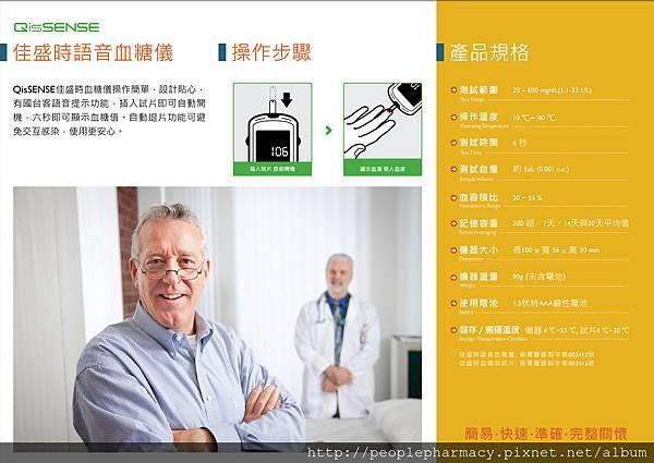 血糖機DM_02222_2
