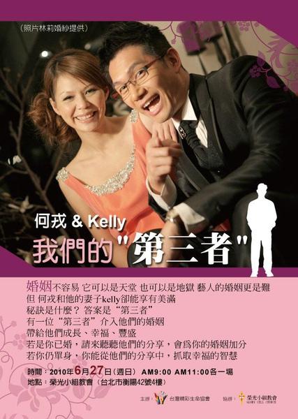 生命精彩慶典 何戎 and Kelly 我們的第三者.JPG