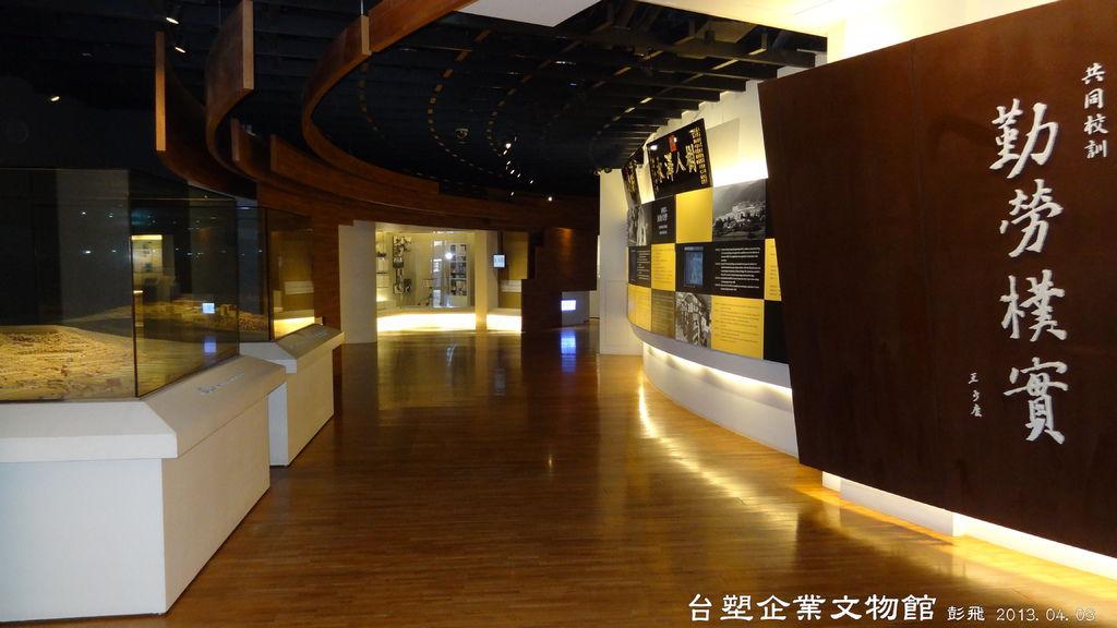 《台塑企業文物館》【桃園‧林口景點】展覽台塑企業各領域產業過去與未來~