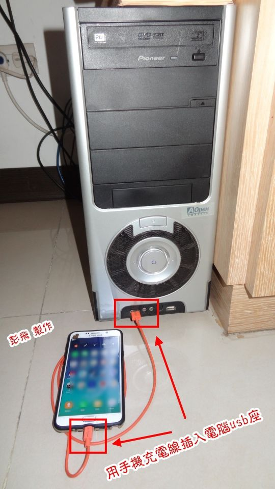 手機直接用充電線插入電腦USB座,連線分享網路給桌上型電腦。