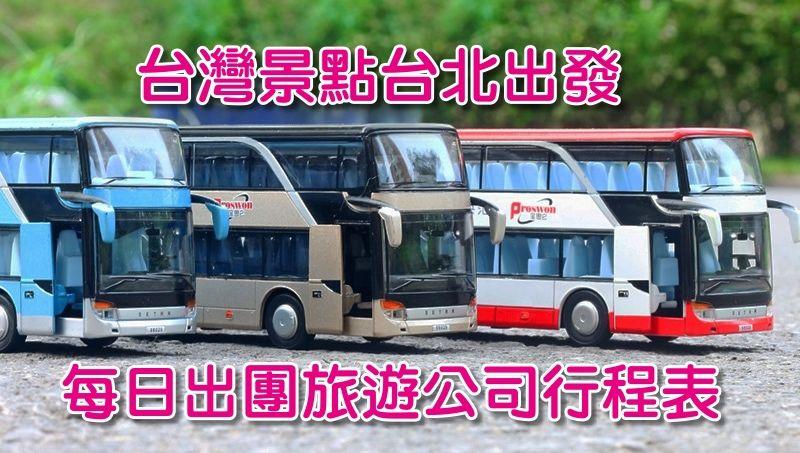 台北出發台灣景點每日出團旅遊公司行程表.jpg