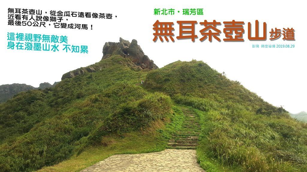 新北市景點『無耳茶壺山』