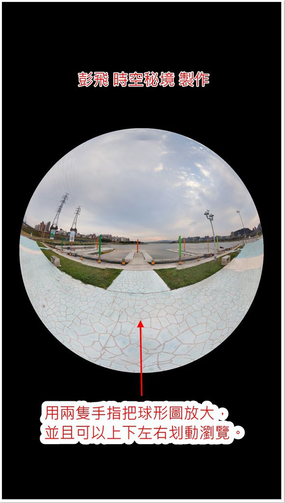 手機如何拍360度街景(全景)照片?