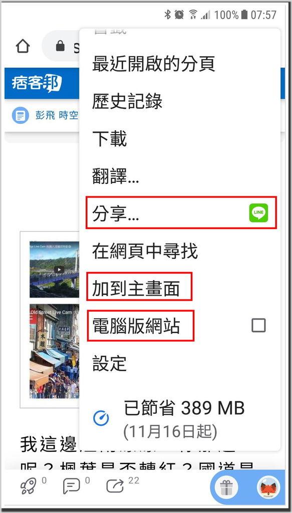 台灣觀光景點『即時影像』