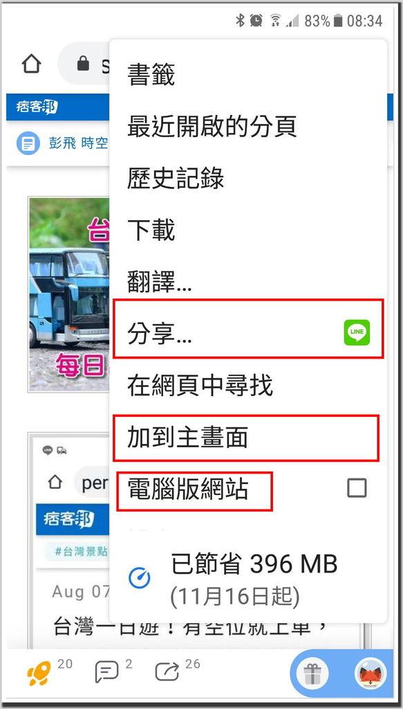 台灣一日遊!有空位就上車,台北出發每日出團多家旅遊公司行程表。