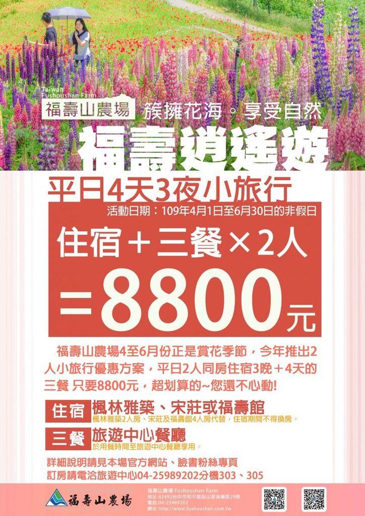 2020_擁簇花海 享受自然.jpg