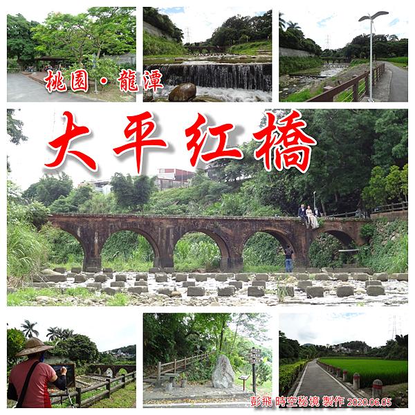 大平拱橋.png