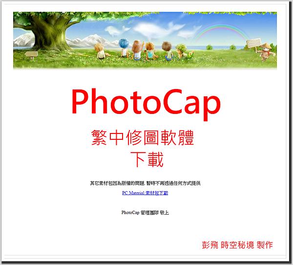 【編修圖片軟體】PhotoCap功能齊備、簡單易用的免費繁中影像處理軟體
