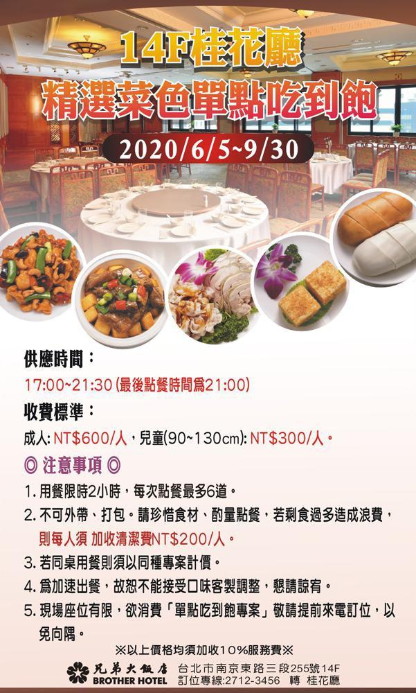 【吃到飽】兄弟飯店《14F桂花廳》吃到飽!