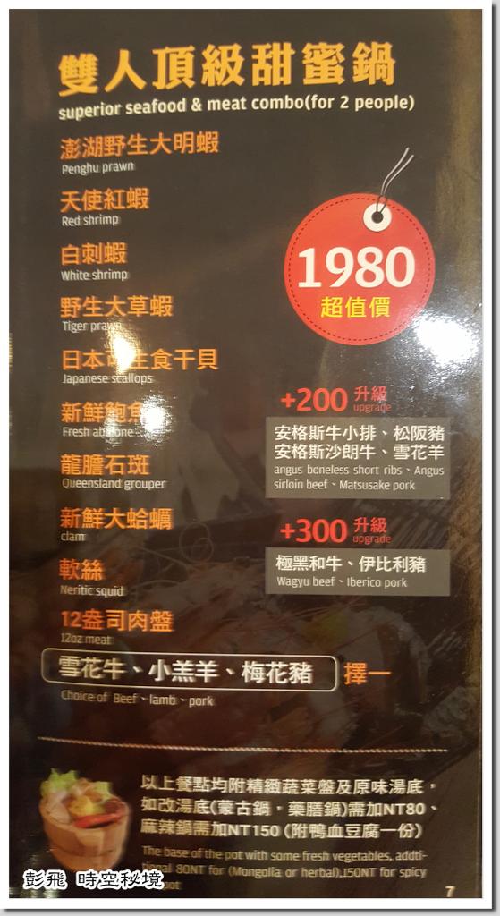 《清境-山‧行旅-火鍋城》【清境住宿+美食】