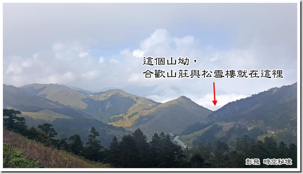 《武嶺》【南投景點】