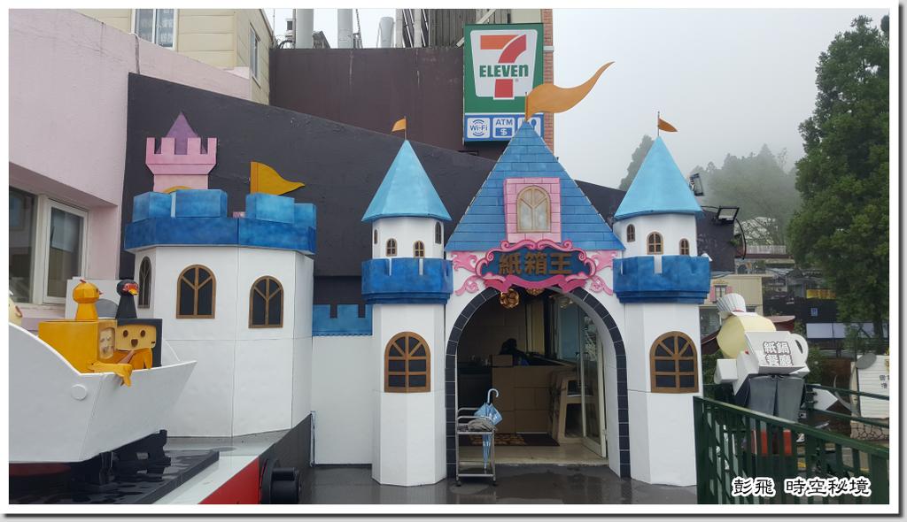 《紙箱王主題園區-清境店》