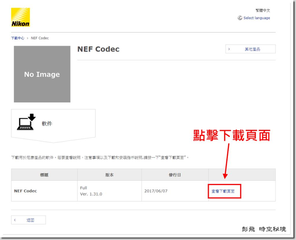 NEF解碼器01.png