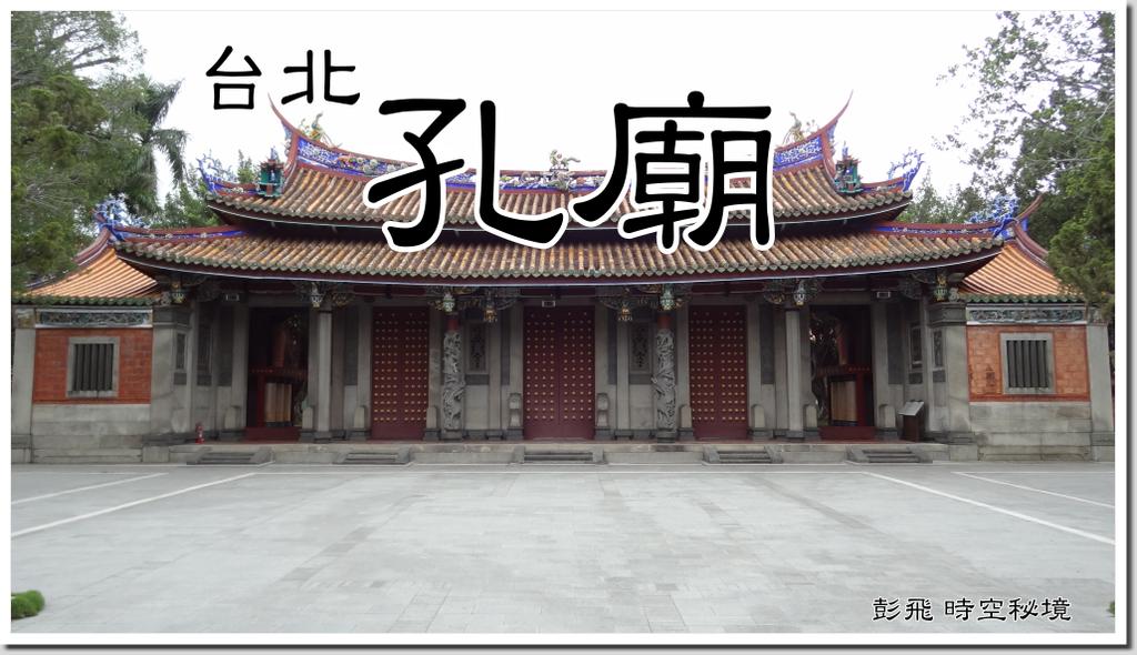 《台北‧孔廟》【台北景點】臺北孔子廟