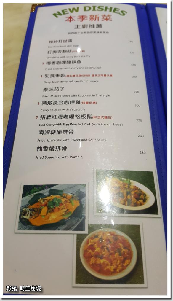 《小島泰式料理-蘆洲店》【新北‧蘆洲美食】
