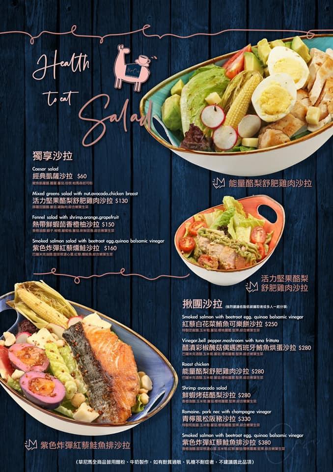 《草尼馬alpacafe餐廳》【新北‧蘆洲美食】