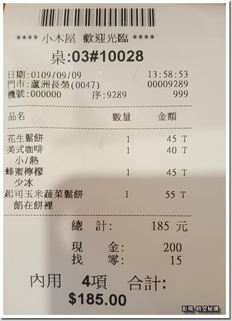 《小木屋鬆餅-蘆洲店》【新北‧蘆洲美食】
