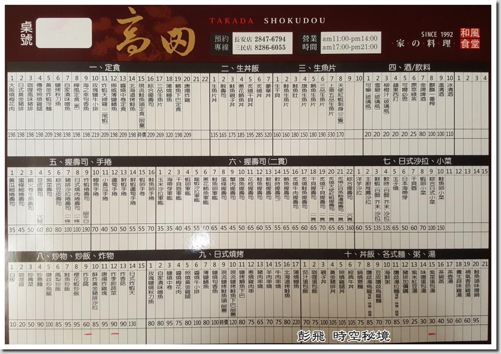 《高田和風食堂》【新北‧蘆洲美食】